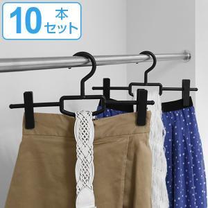 【週末限定クーポン】ハンガー スカート用 10本セット シンコハンガー F-FIT クリップバー ( セット スカート ボトムハンガー )|interior-palette