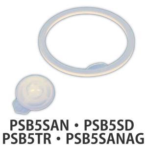 キャラクター 水筒 直飲みプラワンタッチボトル用 パッキンセット PSB5SAN|interior-palette