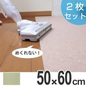 キッチンマット 60 50×60cm 洗える 滑り止め インテリアマット バリアフリーマット 無地 2枚入 ( キッチン マット 60cm カーペット ラグ )|interior-palette