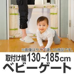 ●キッチン・階段下・玄関付近の危険から赤ちゃんをガードします。 ●成長に合わせて3段階高さ調節ができ...