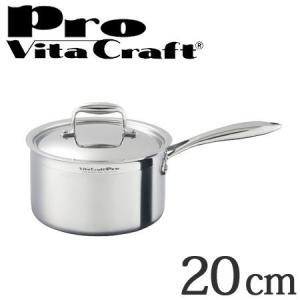 Vita Craft(ビタクラフト) 片手鍋 20cm プロ 3.7L No.0112 IH対応 業務用 ( 無水調理 無油調理 無水鍋 )