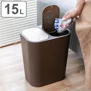 ゴミ箱 15L 分別 小型 小さい ごみ箱 ふた付き 部屋用 室内 ダストボックス 分別ゴミ箱 ブラウン ( リビング ペール 2分別 袋が見えない プッシュ式 )|interior-palette