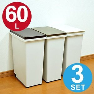 分別ゴミ箱 キッチンジョイント分別 20L 3個セット ( ごみ箱 ゴミ箱 分別 ダストボックス キッチン )|interior-palette