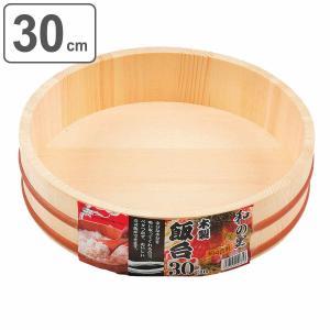 すし桶 寿司桶 飯台 木製 30cm 約4合用 ( 木製飯台 おひつ 飯切 すしおけ )