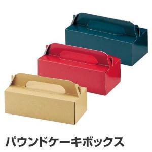 ケーキボックス ケーキ箱 21cm パウンドケーキ用 紙製 ...