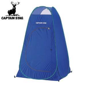 着替えテント 1人用 簡単設営 防水