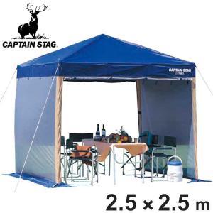 クイックシェード スクリーンプラス UVカット 防水 キャスターバッグ付 2.5m×2.5m ( キャプテンスタッグ テント タープ )|interior-palette