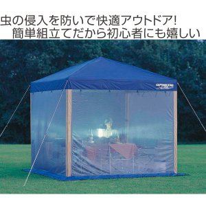 クイックシェード スクリーンプラス UVカット 防水 キャスターバッグ付 2.5m×2.5m ( キャプテンスタッグ テント タープ )|interior-palette|02