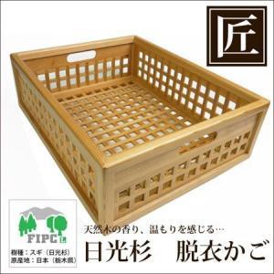 日光杉 職人の手作り 脱衣かご 角格子 ( 籠 カゴ バスケット )|interior-palette