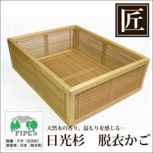 日光杉 職人の手作り 脱衣かご 角組子 ( 籠 カゴ バスケット )|interior-palette