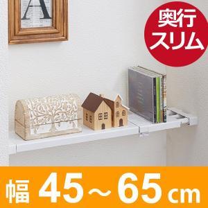 つっぱり棚 突ぱりフラットスリム棚 約幅12cm M 取付幅:45〜65cm ( 収納ラック 突っ張り棚 伸縮棚 )の写真
