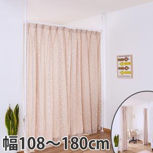 つっぱり 間仕切りカーテンポール 幅108〜180cm ( 突っ張り カーテン 伸縮 )|interior-palette