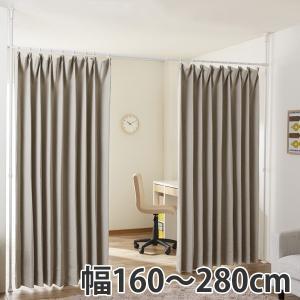 つっぱり 間仕切りカーテンポール ワイド 幅160〜280cm ( 突っ張り カーテン 伸縮 )|interior-palette