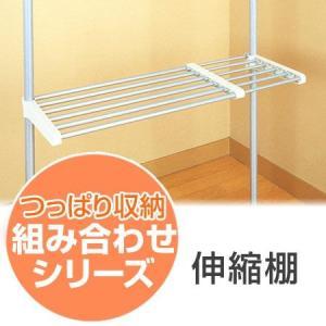 つっぱり収納 組み合わせシリーズ 伸縮棚 ( 突っ張り 棚 ハンガーラック )|interior-palette
