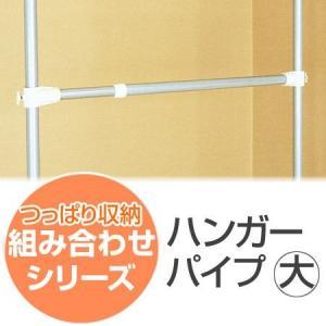 つっぱり収納 組み合わせシリーズ ハンガーパイプ 大 ( 突っ張り 棚 ハンガーラック )|interior-palette