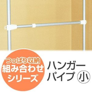 つっぱり収納 組み合わせシリーズ ハンガーパイプ 小 ( 突っ張り 棚 ハンガーラック )|interior-palette
