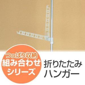 つっぱり収納 組み合わせシリーズ 折りたたみハンガー ( 突っ張り 棚 ハンガーラック )|interior-palette