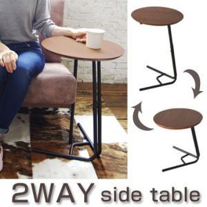 サイドテーブル anthem アンセム 高さ2段調整可能 ( 円形 木製 )|interior-palette