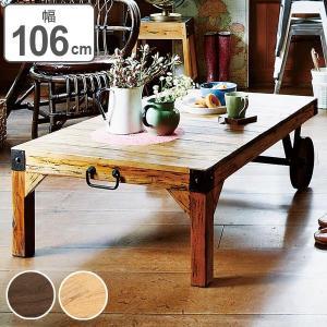 【週末限定クーポン】ローテーブル 天然木 ミッドセンチュリー 車輪付 トロリー 幅106cm ( 木製 センターテーブル リビングテーブル 完成品 )|interior-palette