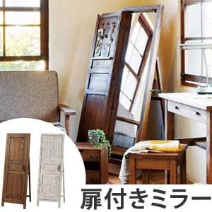 スタンドミラー アンティーク風 ルーアン ドアミラー ( 姿見 全身 木製 ミラー 鏡 扉付き 収納付き )|interior-palette