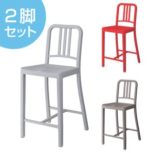 カウンターチェア ハイチェアー 椅子 樹脂製 座面高61cm 2脚セット ( チェア イス ハイチェア カウンターチェアー チェアー 同色2脚セット )|interior-palette