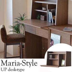 デスク用棚 本棚 マリア 上置き用 ブラウン ( 扉 折りたたみ収納 )|interior-palette