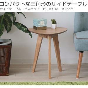 【週末限定クーポン】サイドテーブル ビスキュイ おにぎり型 39.5cm ( コーヒーテーブル ソファサイド )|interior-palette|02