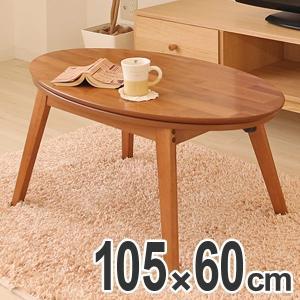 こたつテーブル noix オーバル型 幅105cm