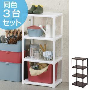 オープンラック カタス 3段 収納棚 収納 カラーボックス 組み合わせ 日本製 同色3台セット ( シェルフ ディスプレイラック プラスチック ) interior-palette