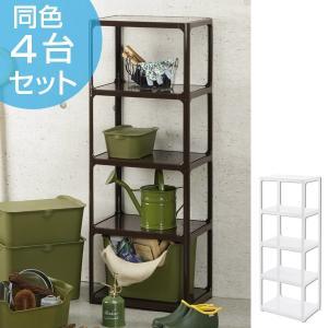 オープンラック カタス 4段 収納棚 収納 カラーボックス 組み合わせ 日本製 同色4台セット ( シェルフ ディスプレイラック プラスチック ) interior-palette