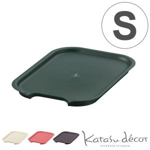 カタス 専用蓋 カタスデコ S ( 収納ボックス プラスチック カラーボックス 専用フタ ) interior-palette