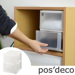 収納ケース ポスデコ A5サイズ 深型2段 カラーボックス用 ( 収納ボックス カラーボックス インナーボックス )の写真