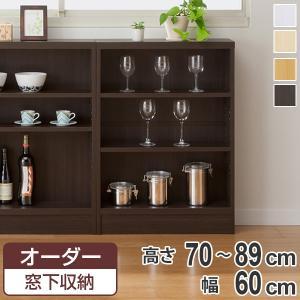 サイズオーダー家具 窓下収納 幅60.4cm 高さ70−89cm ( オーダー オーダーメイド オープンラック 本棚 飾り棚 収納ラック 日本製 ) interior-palette