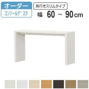 サイズオーダー家具 オーダー薄型デスク 奥行き29.5cm スリムタイプ 幅60-90cm