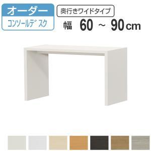 サイズオーダー家具 オーダー薄型デスク 奥行き44.5cm ワイドタイプ 幅60-90cm