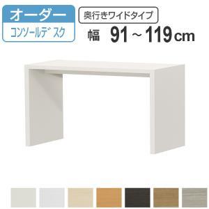 サイズオーダー家具 オーダー薄型デスク 奥行き44.5cm ワイドタイプ 幅91-119cm