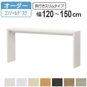 サイズオーダー家具 オーダー薄型デスク 奥行き29.5cm スリムタイプ 幅120-150cm
