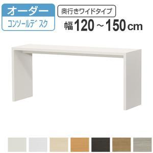 サイズオーダー家具 オーダー薄型デスク 奥行き44.5cm ワイドタイプ 幅120-150cm