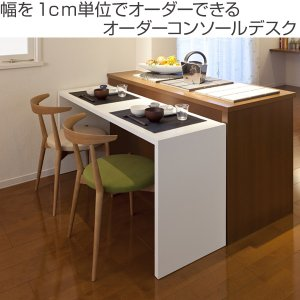 サイズオーダー家具 オーダー薄型デスク 奥行き44.5cm ワイドタイプ 幅120-150cm ( オーダーコンソール デスク オーダー 机 ワークデスク パソコン )|interior-palette|02