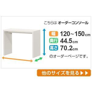 サイズオーダー家具 オーダー薄型デスク 奥行き44.5cm ワイドタイプ 幅120-150cm ( オーダーコンソール デスク オーダー 机 ワークデスク パソコン )|interior-palette|05