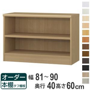 オーダー本棚 壁面収納 オーダーラック タフ棚板タイプ 幅81-90cm 奥行40cm 高さ60cm ( 収納棚 書棚 本棚 オーダー ラック 壁面収納 書庫 ) interior-palette