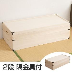 桐衣装箱 2段 幅95cm 隅金具付き ( 衣装ケース 桐たんす 着物収納 )|interior-palette