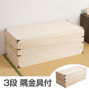 桐衣装箱 3段 幅95cm 隅金具付き ( 衣装ケース 桐たんす 着物収納 )|interior-palette