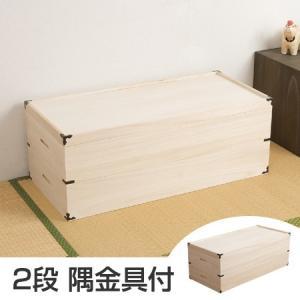 桐衣装箱 2段深型 幅95cm 隅金具付き ( 衣装ケース 桐たんす 着物収納 )|interior-palette