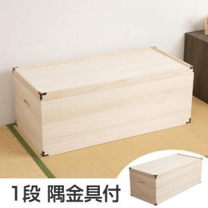 桐衣装箱 1段深型 幅95cm 隅金具付き ( 衣装ケース 桐たんす 着物収納 )|interior-palette