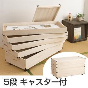 桐 衣装箱 たんす キャスター付 5段 隅金具付き|interior-palette