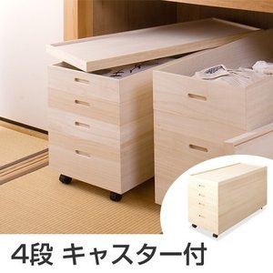 桐衣装箱 キャスター付 4段 幅95×高さ55cm ( 衣装ケース 桐たんす 着物収納 )|interior-palette