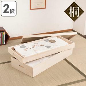 桐 衣装ケース 2段 衣裳箱 隅金具なし 高さ25cm ( 完成品 桐衣装箱 衣装箱 衣装ケース 天然木 木製 )|interior-palette