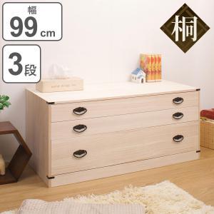 桐たんす 着物用 浅型 3段 桐タンス 日本製 幅99cm ( 桐箪笥 収納 桐チェスト 国産 )|interior-palette