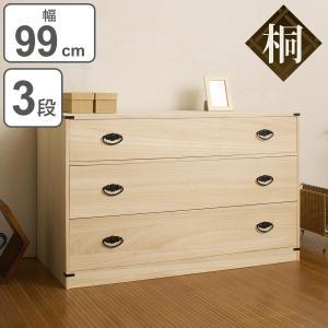 桐たんす 着物用 3段 桐タンス 日本製 幅99cm ( 桐箪笥 収納 桐チェスト 国産 )|interior-palette